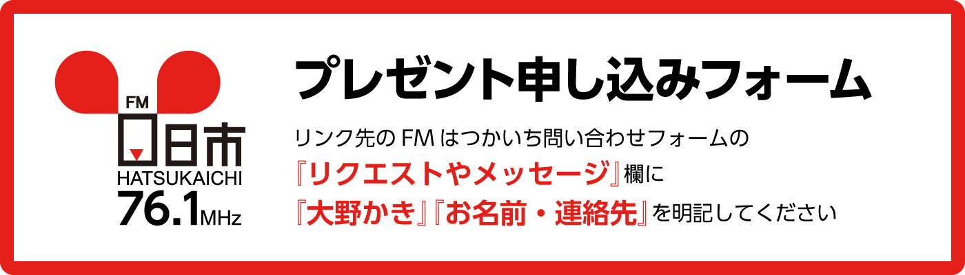 FMはつかいち申し込みフォーム