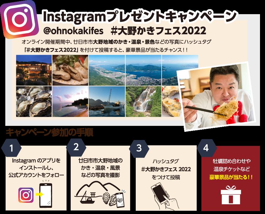 大野かきフェスインスタキャンペーン