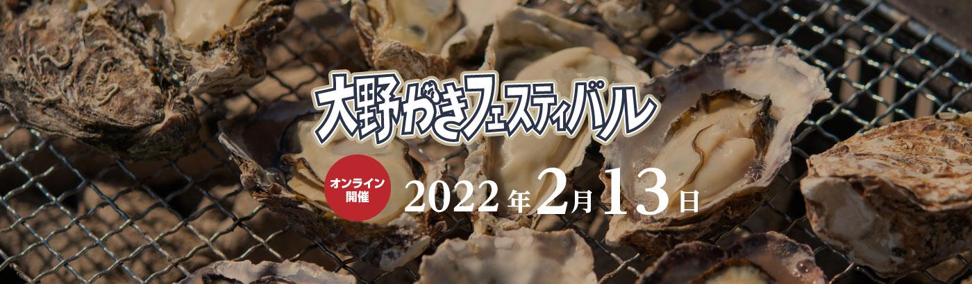 大野かきフェスティバルオンライン開催