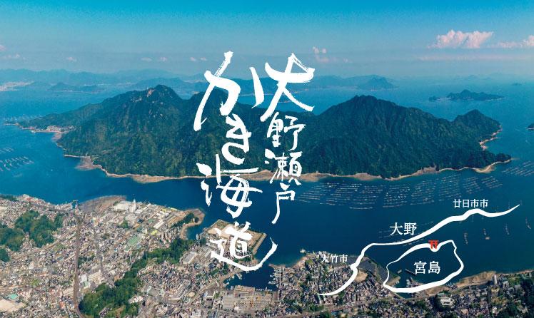 大野瀬戸かき海道